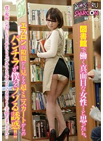 I Thought Girls Who Work In Libraries Would Be Totally Frigid, But This One's Wearing A Miniskirt Under Her Work Apron - One That Shows Off Her Panties! When She Caught My Eyes On Her, She Bent Over And Gave Me A Full Panty Shot And I Just Couldn't Resist! Download