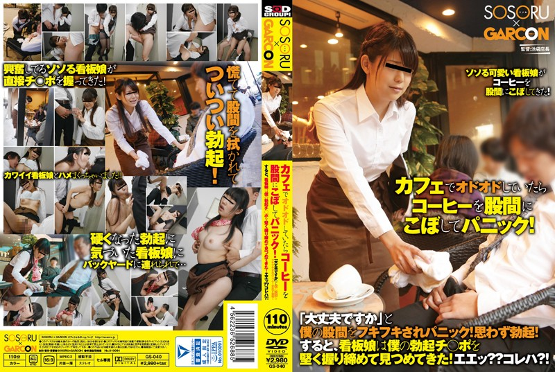 "GS-040 I Get Nervous In A Cafe And Spill Coffee On My Crotch: I Panic! ""Are You OK?"" She Wipes My"