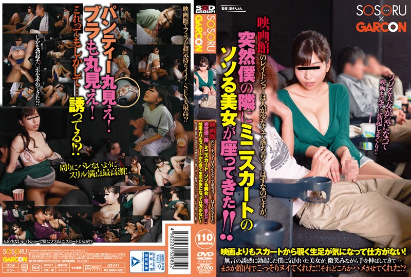 GS-041 Late Shows At The Movie Theater Is Quiet And Relaxing… But Suddenly A Hot, Beautiful