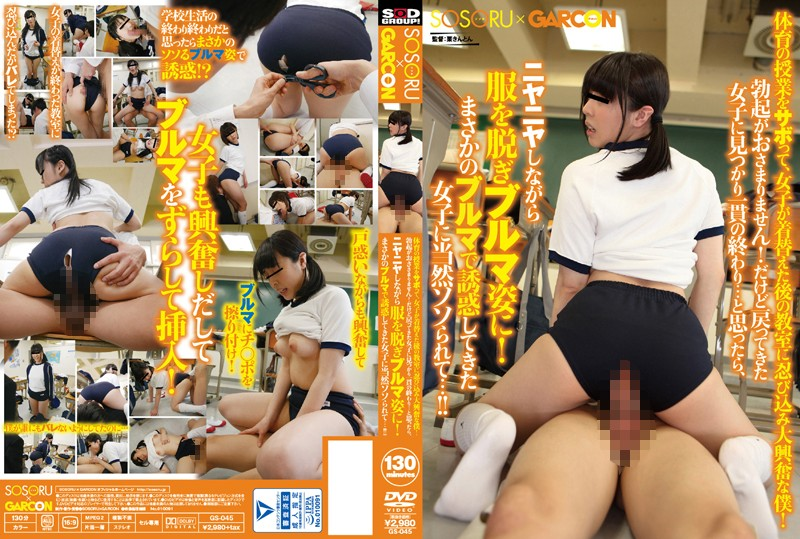 GS-045 download or stream.