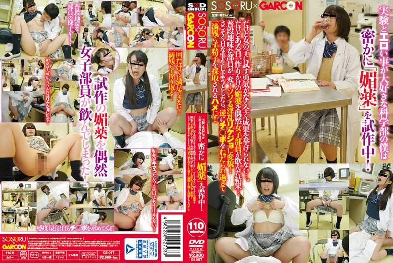 GS-057 popjav Akubi Yumemi (Akubi Nita, Madoka Ogawa) Miku Abeno I'm In The Science Department, I Love Research And Erotica, And I've Secretly Been Experimenting On