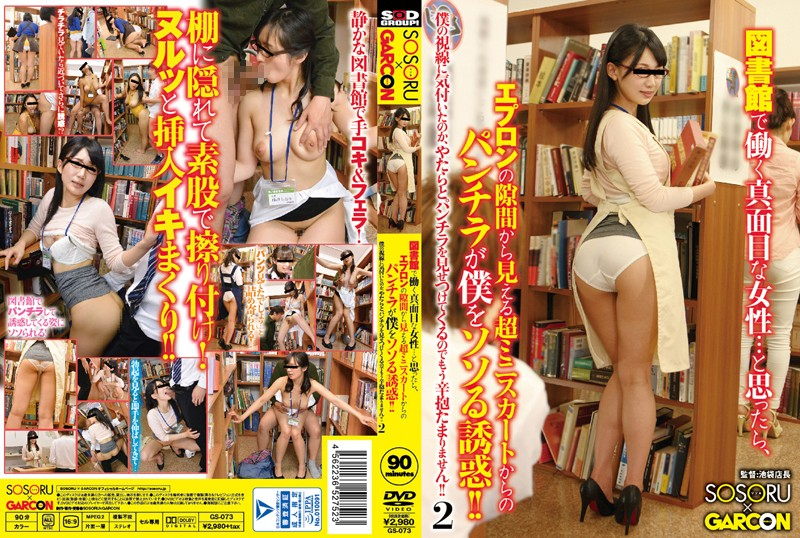 GS-073 japanese porn movie Yuri Honma Maki Hoshikawa I Thought Girls Who Work In Libraries Would Be Totally Frigid, But This One's Wearing A Miniskirt