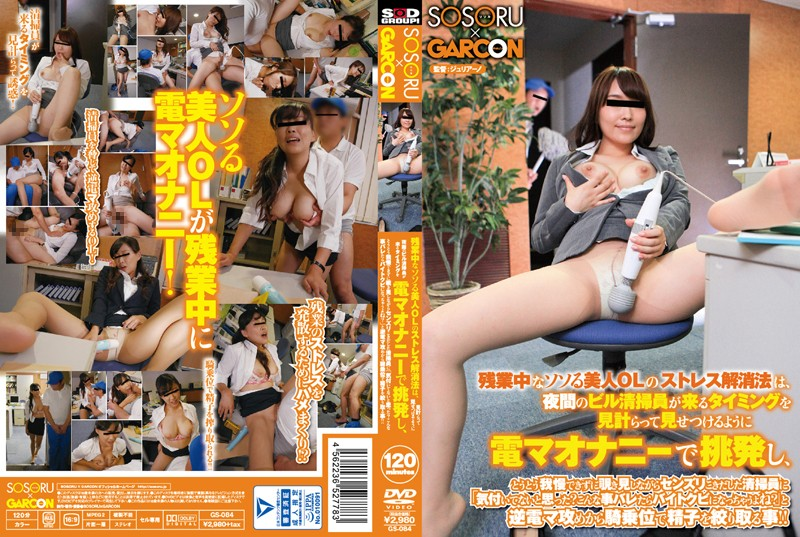 GS-084 free online porn This Tempting And Beautiful Office Lady Relieves Her Stress From Working Overtime By Timing Her Big