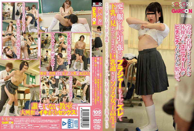 GS-086 japanese porn This Hot Schoolgirl Was Trying To Change Her Clothes At School But Her Gym Clothes And Uniform Were