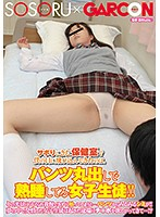 I Went To The Nurse's Office So I Could Skip Class, But There To My Surprise Was A Sleeping Schoolgirl, With Her Panties On Display!! I Got Immediately Horny And Started Touching Her... And Then I Could See Her Panties Begin To Stain!! She Must Have Been Getting Horny In Her Dreams, Because The Instant She Woke Up, She Started Coming For My Cock...!? Download