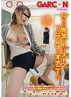 Lustful Teachers Are Wearing Business Suits, But Underneath They've Got On Bloomers And Are Ready For Masturbation!? My Beautiful Teacher Is Always Kind And Gentle TO Me, But One Day I Caught Her In The Middle Of Masturbation! She Was Wearing Bloomers, And Had Brought All Her Masturbation Toys With Her To School!! I Never Imagined That I Would Get To See A Sight Like This, So I Couldn't Resist The Temptation To Get A Closer Look... Download