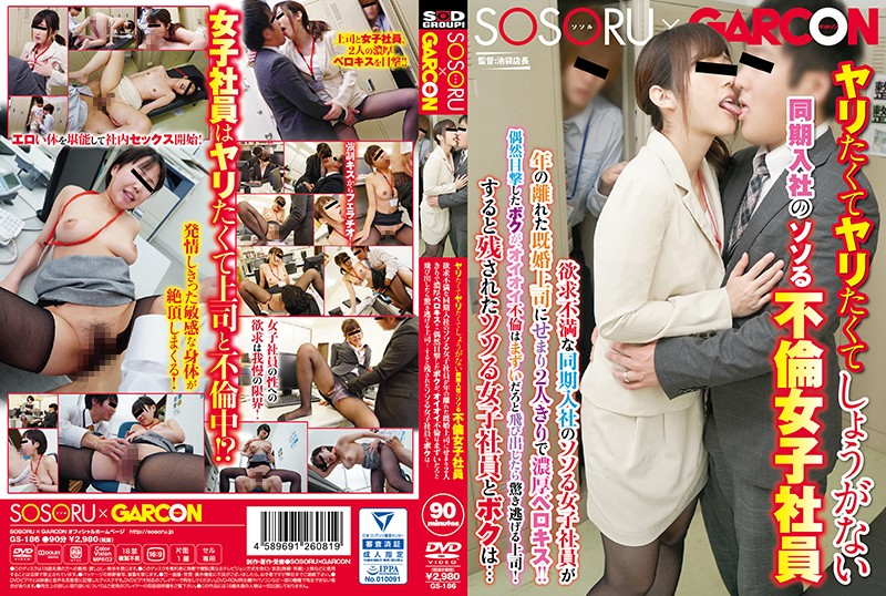 [GS-186]An Adultery Committing Female Colleague Who Is Hot And Alluring And Wants To Fuck So Bad It H**ts This Hot And Horny Female Colleague Is Cumming At Her Married Boss And Enjoying Some Rich And Thick Sloppy French Kisses!!