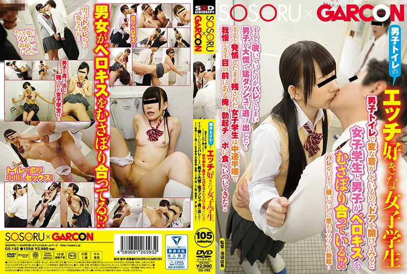 GS-192 - cover
