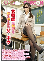 My Father And I Had Our Sperm Sucked Out By My Female Teacher I Was Called Out By My School, And My Father And I Went And Were Met By My Intelligent Female Teacher, Who Suddenly Began To Lecture Us! But Then, While Scolding Us, She Sat Upon My Father's Desk, And Started Crossing Her Legs, Covered In Sheer Black Stockings, Over And Over And Over Again! Download