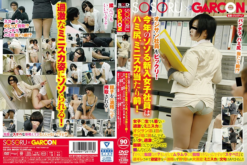 GS-205 Even The Old Men At The Office Are Shocked! This Year's Hot New Female Employees Are Miniskirt-Wearing Ass-Bulging Babes! When She Wears A Miniskirt So Extreme Even A Schoolgirl Wouldn't Wear It, The Old Men At The Office Have A Tough Time Keeping Their Eyes Off Of Her