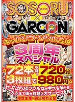 Garson/Sosoru Merger 3-Year Anniversary Special. 72 Titles, 720 Minutes. From Gals To Mature Ladies, Sexy Women Who Love To Fuck Service Men 下載