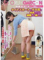 I Live In The Male Dorm, And There's One Thing That I Can't Get Out Of My Mind... The Elder Sister Cleaning Lady Who Prances Around In A Tight Skirt Showing Off Her Big Ass!! She's Turning Me On And I Can't Resist Her, So I Secretly Tried To Satisfy Myself Through Masturbation, And Then I Got Caught Peeping! But... Instead Of Getting Mad At Me, She Started Grinding Her Big Ass Against My Rock Hard Cock!? Download