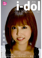 Monthly Issue i-dol VOL.2 Misaki Yumoto Download