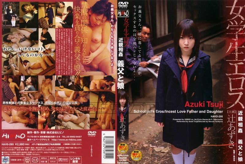 HAVD-295 Teen student Eros and Incest - Stepfather and Daughter - Sailor Uniform, Relatives, Fingering, Featured Actress, Digital Mosaic, Cowgirl, Azuki Tsuji