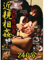 Incest: Carnal Tragedy Collection Download