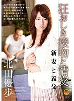 Crazed Kissing and Sex: Newlywed and Her Father-in-law Yuho Kitada Download