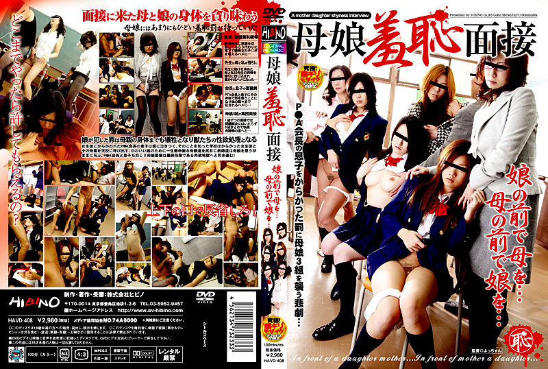 HAVD-408 Mother-Daughter Shame Interview: Mother in Front of Daughter... Daughter in Front of Mother... - Shame, School, Reluctant, Humiliation, Digital Mosaic