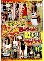 Picking up Amateur Girls on the Street for a Quickie! vol. 13 Download