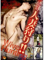 Hunting for Married Women for Torture & Rape!! 下載