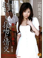 Crazed Kissing and Sex New Wife & Father-in-Law Mimi Kosaka Download