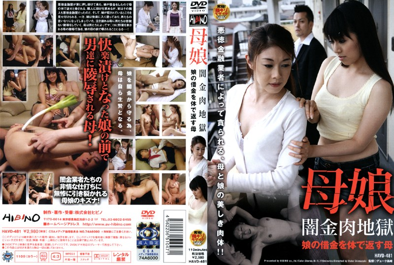 HAVD-481 Mother and Daughter's Black Market Hell. Mother sells her body to pay back her daughters debt. - Threesome / Foursome, Object Insertion, Mature Woman, Humiliation, Digital Mosaic