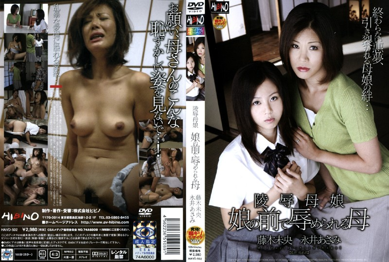 HAVD-502 Torture & Rape of a Mother and Daughter - Mother Humiliated In Front Of Her Daughter - Schoolgirl, Mio Fujiki, Mature Woman, Married Woman, Humiliation, Asami Nagai