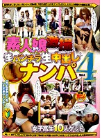 Amateur Girl Super Peeping: Real Panty Shots and Creampie Raw Footage! Time For Picking Up Girls vol. 4 下載