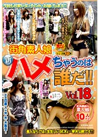 Picking up Amateur Girls on the Street for a Quickie! vol. 18 Download