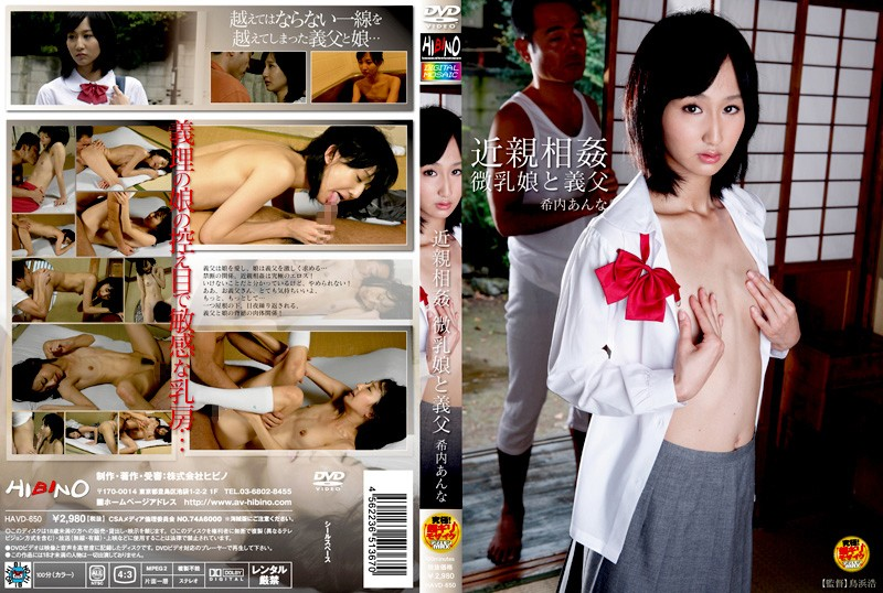 HAVD-650 Incest: Flat-Chested Girl and Her Stepdad Anna Kiuchi - Small Tits, Relatives, Featured Actress, Digital Mosaic, Anna Kiuchi