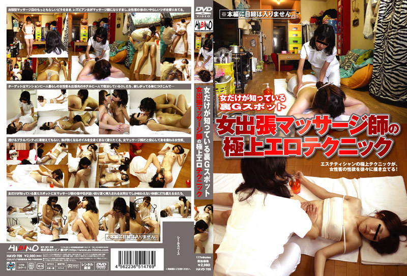 HAVD-709 A Woman Knows Best! Hitting that G-Spot in the Business Trip Massage The Ultimate Erotic Technique - Various Worker, Massage, Lesbian