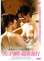 Why A Young Wife Would Become A Lesbian. A Hot Springs Trip Her Husband Doesn't Know About. 下載