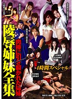 Stepsisters Torn Up by Meat Stick - Sister A*****t Complete Collection Download