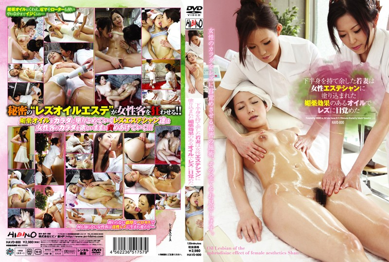 HAVD-800 jav streaming Yuna Ozawa Young Wife Goes To A Massage Parlor To Get A Treatment For Her Lower Body Pain. Gets Coated With