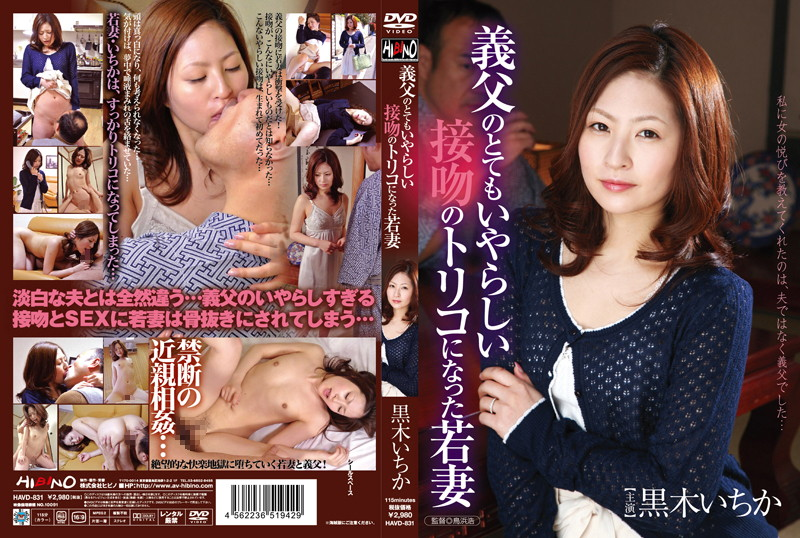 HAVD-831 Young Wife Becomes Addicted To Her Father-In-Law's Lusty Kisses. Starring Ichika Kuroki.