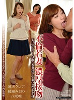 Faithless Young Wife x Hot, Smothering Kisses - Her Husband Doesn't Know... Chaste Young Married Sluts' Naughty Pussies Download