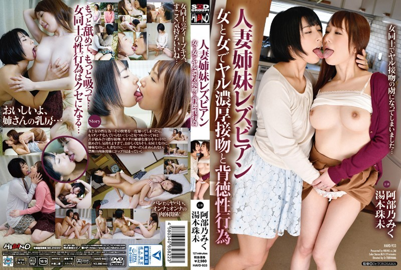 HAVD-933 Housewife Sister Lesbians, Hot Kisses And Immoral Sex Between Women