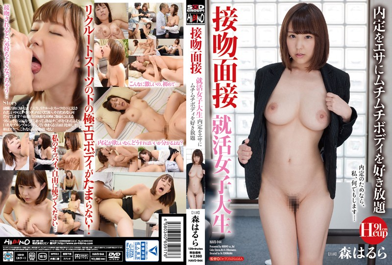 HAVD-944 japanese sex Harura Mori A Kissing Interview A College Girl On A Job Hunt We're Gonna Fuck Her Brains Out By Dangling This