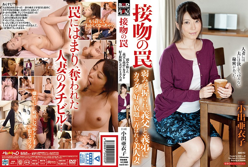 HAVD-951 jav free streaming Aiko Koide The Kissing Trap A Beautiful Married Woman Is Toyed With And Fucked By Her Father-In-Law And