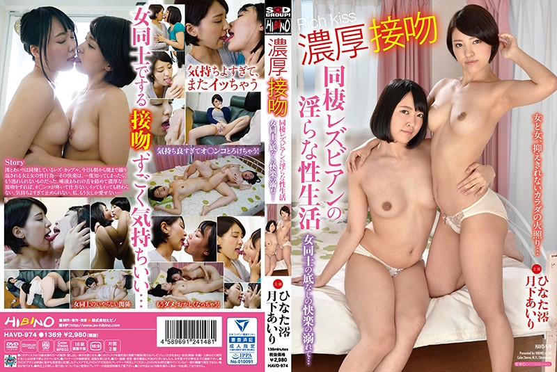 HAVD-974 Hot Smothering Kisses A Lesbian Series Lusty Love Life Together Drowning In The Bottomless Pit Of Woman-On-Woman Pleasure...