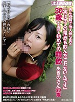 """She Enjoys A Complete Stranger's Penis - """"I Actually Haven't Swallowed My Husband's Semen Once."""" Her First Cum Swallowing - 32-year-old Akino Download"""