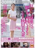 First Time Shots From the Hometown - First Creampie From a Man Not Her Husband - A Beautiful Married Woman from Akita (8 Heads Tall) Goes Crazy Grinding Her Hips Fucking Cowgirl Style and Cums Over and Over Mizuha, 32 Years-Old Download