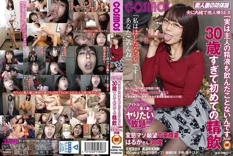 """HAWA-108 top jav Secret Sex With Other Men's Cocks """"The Truth Is, I've Never Even Drank My Own Husband's Cum"""" Her"""