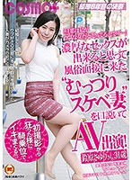 """""""My Husband Thinks I'm An Innocent Woman..."""" A Secretly Horny Wife Goes To A Sex Club Interview Thinking She Can Get Some Deep And Rich Sex, So We Seduced Her Into Making Her AV Debut! Ms. Sayuri Suzuhara, Age 31 Download"""
