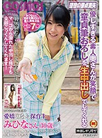 This Friendly Nursery School Teacher Is A Kind And Gentle Amateur Housewife Who Will Give You Creampie Raw Footage Cherry Boy Sex With A Smile Mihina-san (30 Years Old) Download