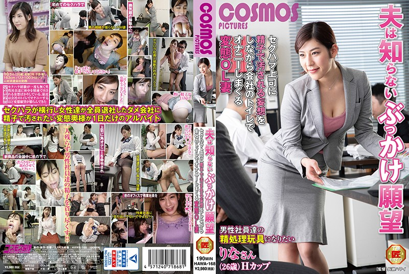 HAWA-168 A Bukkake Fantasy Her Husband Doesn't Know About. A Perverted Married Office Lady