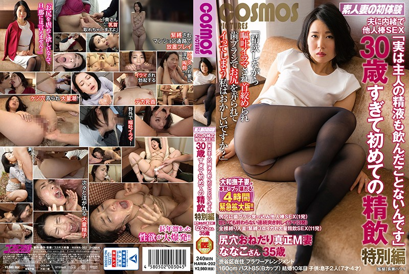 "HAWA-202 She's Having Sex With Other Men Behind Her Husband's Back ""The Truth Is, I've Never Swallowed My Husband's Cum"" She's Over 30 And D***king Cum For The First Time Special Edition She's Begging To Get It In The Ass A Genuine Maso Wife Nanako-san 35 Years Old"