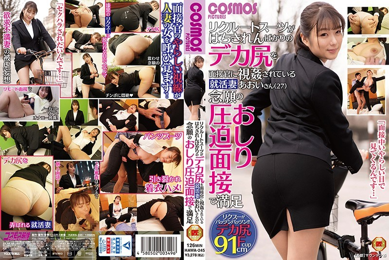HAWA-245 japanese porn Aoi-san (27 Years Old) Is A Job-Seeking Housewife Who Is Practically Bursting Out Of Her Business