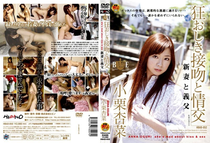 HBAD-052 watch jav free Crazed Kissing and Sex: New Wife And Father-In-Law Anna Oguri