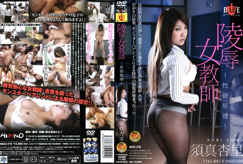 HBAD-070 Torture & Rape of a Female Teacher - Sexual Gratification - Anri Suma - School, Humiliation, Female Teacher, Featured Actress, Digital Mosaic, Anri Suma