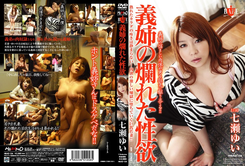 HBAD-124 My Sister In Law's Inflamed Lust Yui Nanase - Yui Nanase (Mirai Haneda), Titty Fuck, Relatives, Featured Actress, Cowgirl